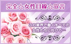 完全☆女性目線☆宣言